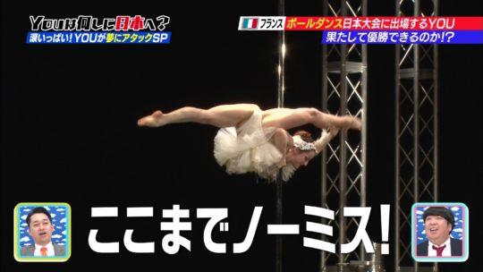 【筋肉エロス】YOUは何しに日本へ?フランスから来た美人ポールダンサーの大開脚がチンコウェルカム状態でワロタwwwwwww(画像多数)・38枚目