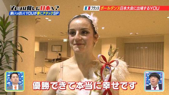 【筋肉エロス】YOUは何しに日本へ?フランスから来た美人ポールダンサーの大開脚がチンコウェルカム状態でワロタwwwwwww(画像多数)・41枚目