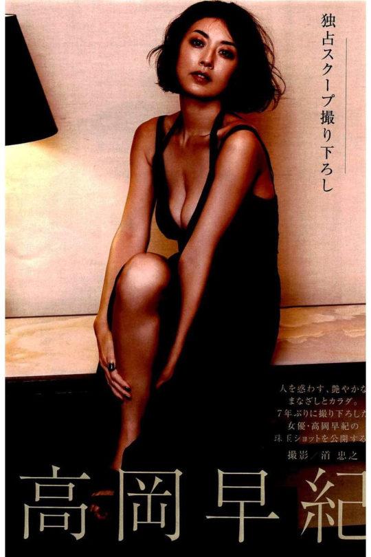 【萎んだ定期】高岡早紀(44)の凄過ぎる熟女おっぱい・・・この全盛期(画像あり)を堪能した保坂と布袋羨まし過ぎwwwwwwwwww・4枚目