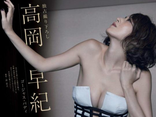 【萎んだ定期】高岡早紀(44)の凄過ぎる熟女おっぱい・・・この全盛期(画像あり)を堪能した保坂と布袋羨まし過ぎwwwwwwwwww・16枚目
