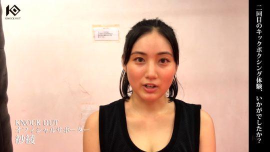 【おっぱいエロ画像】元Fカップ小学生紗綾さん、23歳女全盛期に超絶劣化wwwww(画像あり)・2枚目
