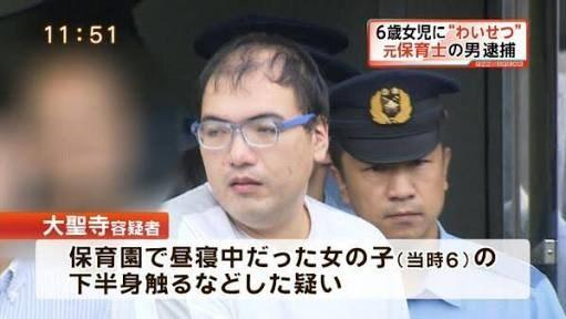 【衝撃】神奈川県相模原市の入浴施設での女児(6)おじさん(25)に性器を触られる事案発生。(画像あり)・5枚目