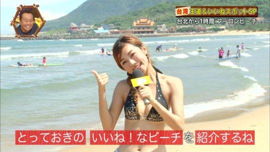 【キャプエロ画像】世界さまぁ~リゾートin台湾、恒例の砂浜チェックであざと過ぎる台湾美女ワロタwwwwwwww(画像あり)・6枚目