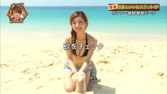 【キャプエロ画像】世界さまぁ~リゾートin台湾、恒例の砂浜チェックであざと過ぎる台湾美女ワロタwwwwwwww(画像あり)・12枚目