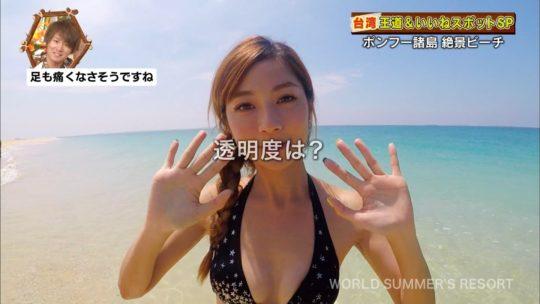 【キャプエロ画像】世界さまぁ~リゾートin台湾、恒例の砂浜チェックであざと過ぎる台湾美女ワロタwwwwwwww(画像あり)・14枚目