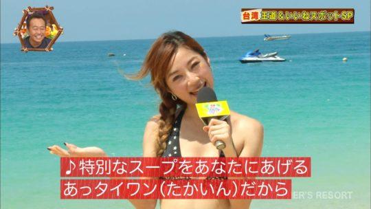 【キャプエロ画像】世界さまぁ~リゾートin台湾、恒例の砂浜チェックであざと過ぎる台湾美女ワロタwwwwwwww(画像あり)・23枚目