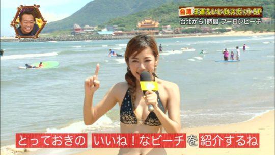 【キャプエロ画像】世界さまぁ~リゾートin台湾、恒例の砂浜チェックであざと過ぎる台湾美女ワロタwwwwwwww(画像あり)・24枚目