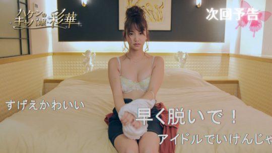 【夏菜おっぱい画像】ハケンのキャバ嬢・彩華、実は朝ドラ女優夏菜のおっぱいドラマだった件wwwwwww(画像あり)・31枚目