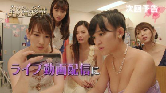 【夏菜おっぱい画像】ハケンのキャバ嬢・彩華、実は朝ドラ女優夏菜のおっぱいドラマだった件wwwwwww(画像あり)・32枚目