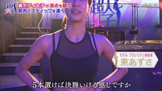 【アスリートエロ画像】テレ朝番組で新体操の畠山愛理がワンワンおねだりポーズwwwエッッッッッッッッッッッッッッッ(画像あり)・6枚目