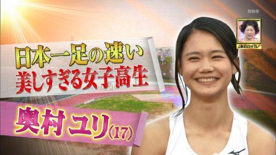 【アスリートエロ画像】炎の体育会TVの美し過ぎる日本一速い女子高生、フィニッシュ後のポーズがあざと過ぎワロタwwwwwwwwww(画像あり)・1枚目