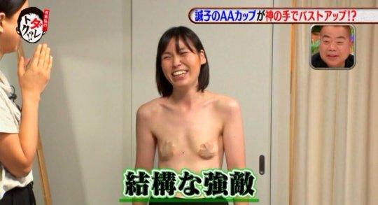 """【女芸人】不摂生な""""裸体""""をテレビで晒す。。ん?ちょっとエロいわwwwwww(70枚)・11枚目"""