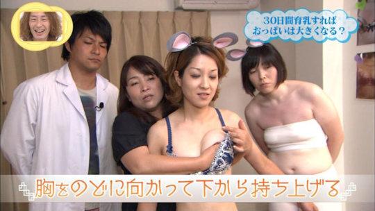 """【女芸人】不摂生な""""裸体""""をテレビで晒す。。ん?ちょっとエロいわwwwwww(70枚)・35枚目"""