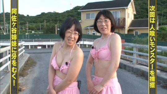 【誰得】阿佐ヶ谷姉妹(妹)のお泊まり写真が流出wwwキショ杉ワロタwwwww (画像あり)・5枚目