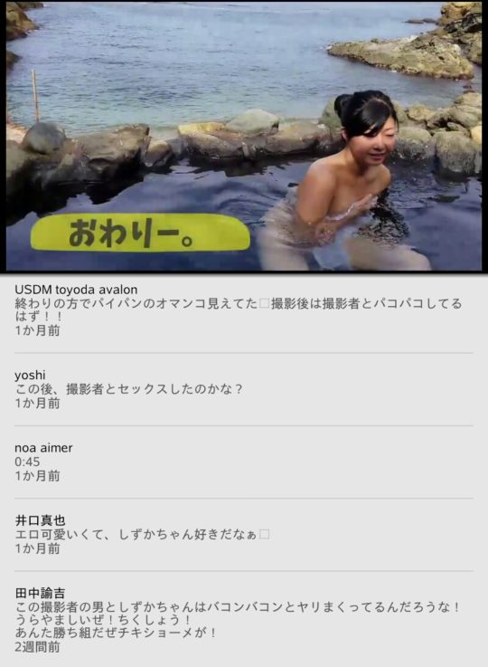 「混浴温泉モデルしずかちゃん」とかいうyoutuberwwwwwwww(動画あり)・1枚目