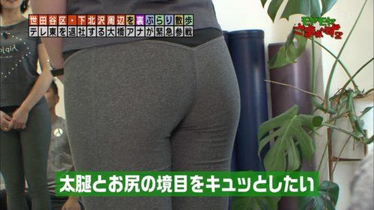 【女子アナエロGIF】またまたモヤさまでテレ東大橋アナのセクハラ、こいつらセクハラばかりしてるなwwwwwwww(GIFあり)・16枚目