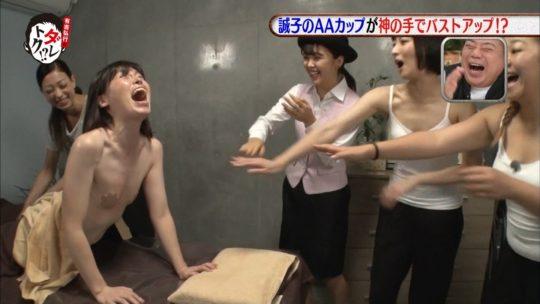 【誰得エロ画像】尼神インター誠子のおっぱい、クッソワロタwwwwこんなん爺ちゃんやんけwwwwwwwwww(画像あり)・10枚目