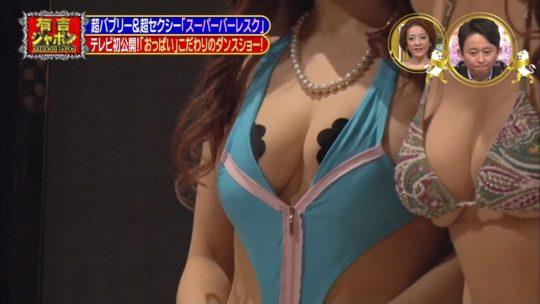 【オッパイ天国】有吉ジャポン 今東京で一番人気の店「スーパーバーレスク」、キャスト美女のおっぱいがとんでもない件wwwwwwww(画像あり)・1枚目