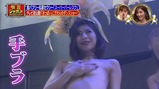 【オッパイ天国】有吉ジャポン 今東京で一番人気の店「スーパーバーレスク」、キャスト美女のおっぱいがとんでもない件wwwwwwww(画像あり)・9枚目