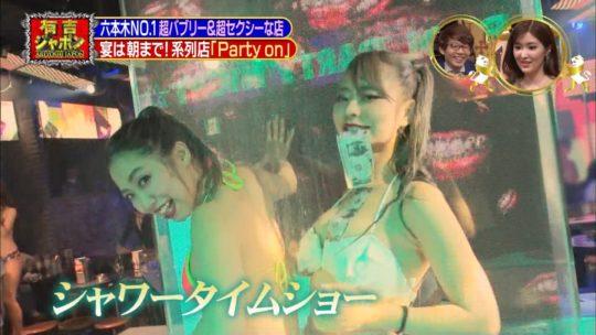 【オッパイ天国】有吉ジャポン 今東京で一番人気の店「スーパーバーレスク」、キャスト美女のおっぱいがとんでもない件wwwwwwww(画像あり)・10枚目