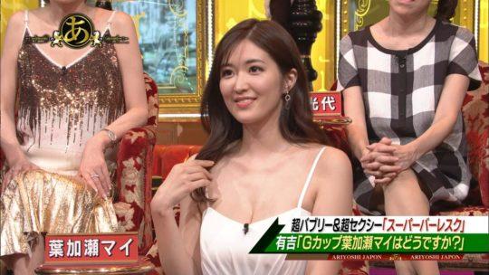 【オッパイ天国】有吉ジャポン 今東京で一番人気の店「スーパーバーレスク」、キャスト美女のおっぱいがとんでもない件wwwwwwww(画像あり)・17枚目