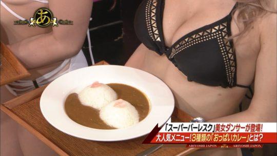 【オッパイ天国】有吉ジャポン 今東京で一番人気の店「スーパーバーレスク」、キャスト美女のおっぱいがとんでもない件wwwwwwww(画像あり)・20枚目
