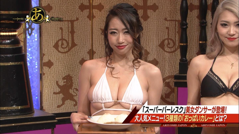 (お乳天国)有吉ジャポン 今東京で一番人気の店「スーパーバーレスク」、きゃすとモデルのお乳がとんでもない件wwwwwwwwwwwwwwww(写真あり)