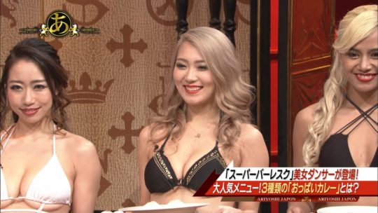 【オッパイ天国】有吉ジャポン 今東京で一番人気の店「スーパーバーレスク」、キャスト美女のおっぱいがとんでもない件wwwwwwww(画像あり)・26枚目