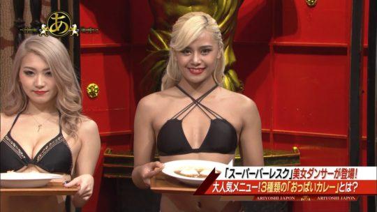 【オッパイ天国】有吉ジャポン 今東京で一番人気の店「スーパーバーレスク」、キャスト美女のおっぱいがとんでもない件wwwwwwww(画像あり)・27枚目