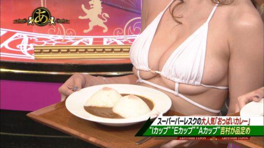 【オッパイ天国】有吉ジャポン 今東京で一番人気の店「スーパーバーレスク」、キャスト美女のおっぱいがとんでもない件wwwwwwww(画像あり)・29枚目