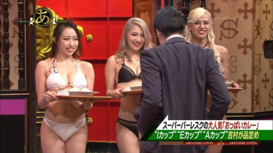 【オッパイ天国】有吉ジャポン 今東京で一番人気の店「スーパーバーレスク」、キャスト美女のおっぱいがとんでもない件wwwwwwww(画像あり)・30枚目