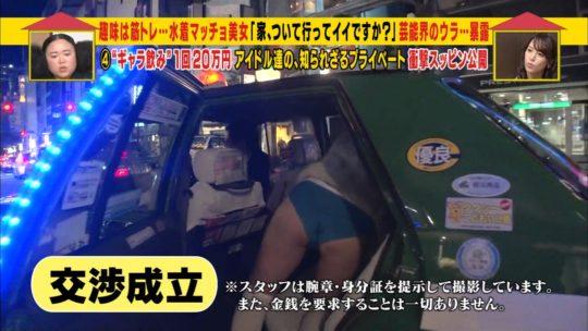 【お尻エロ画像】家、ついて行ってイイですか?  渋谷でハロウィンコスを楽しむグラドルのお尻がクッソエロくてワロタwwwwwww(画像あり)・12枚目