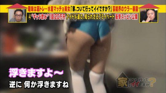 【お尻エロ画像】家、ついて行ってイイですか?  渋谷でハロウィンコスを楽しむグラドルのお尻がクッソエロくてワロタwwwwwww(画像あり)・16枚目