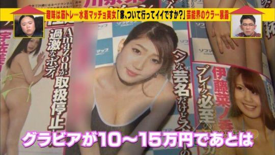 【お尻エロ画像】家、ついて行ってイイですか?  渋谷でハロウィンコスを楽しむグラドルのお尻がクッソエロくてワロタwwwwwww(画像あり)・26枚目