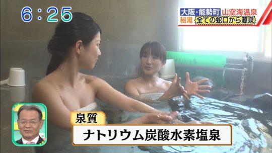 ※ 【腋エロ画像】関西ABCテレビ、早朝から温泉特集でクッソエロい腋マンコを放送してしまうwwwwwwww(画像あり)・10枚目