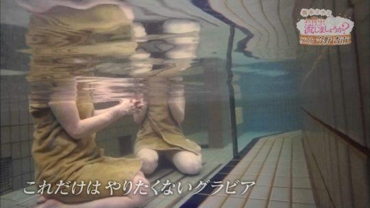 """※ 【保存推奨】地上波最高峰のエロさを誇る温泉番組""""橋本マナミのお背中流しましょうか?""""、マンコ見えてて草wwwwwwww(画像あり)・3枚目"""