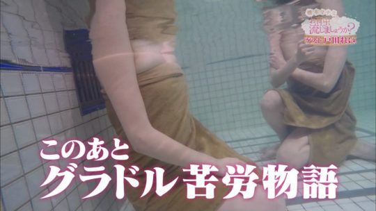 """※ 【保存推奨】地上波最高峰のエロさを誇る温泉番組""""橋本マナミのお背中流しましょうか?""""、マンコ見えてて草wwwwwwww(画像あり)・10枚目"""