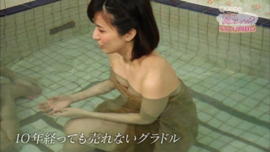 """※ 【保存推奨】地上波最高峰のエロさを誇る温泉番組""""橋本マナミのお背中流しましょうか?""""、マンコ見えてて草wwwwwwww(画像あり)・13枚目"""