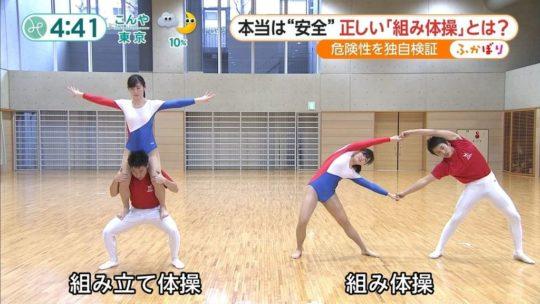 【画像あり】女子大生の組体操エロ杉ワロタwwwwレオタードでやる意味よwwwwwwwwwwww・3枚目
