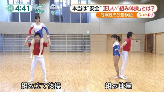 【画像あり】女子大生の組体操エロ杉ワロタwwwwレオタードでやる意味よwwwwwwwwwwww・6枚目