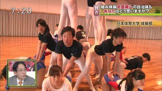 【画像あり】女子大生の組体操エロ杉ワロタwwwwレオタードでやる意味よwwwwwwwwwwww・7枚目