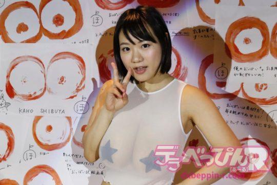 【悲報】Kカップ爆乳でTOEIC990点のAV女優・澁谷果歩さん、AV引退・・・・・orz(画像あり)・1枚目