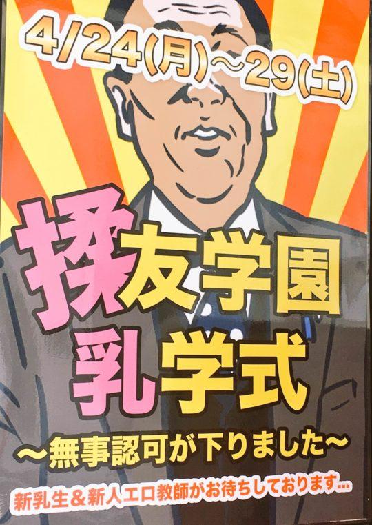 【流行語】中国父さん、上海にとんでもないデリヘルを作ってしまうwwwwwww(画像あり)・2枚目