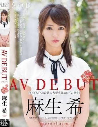 【役満】【悲報】逮捕されたAV女優の麻生希さん(33)、妊娠していることが発覚するwwwwwww(画像あり)・1枚目
