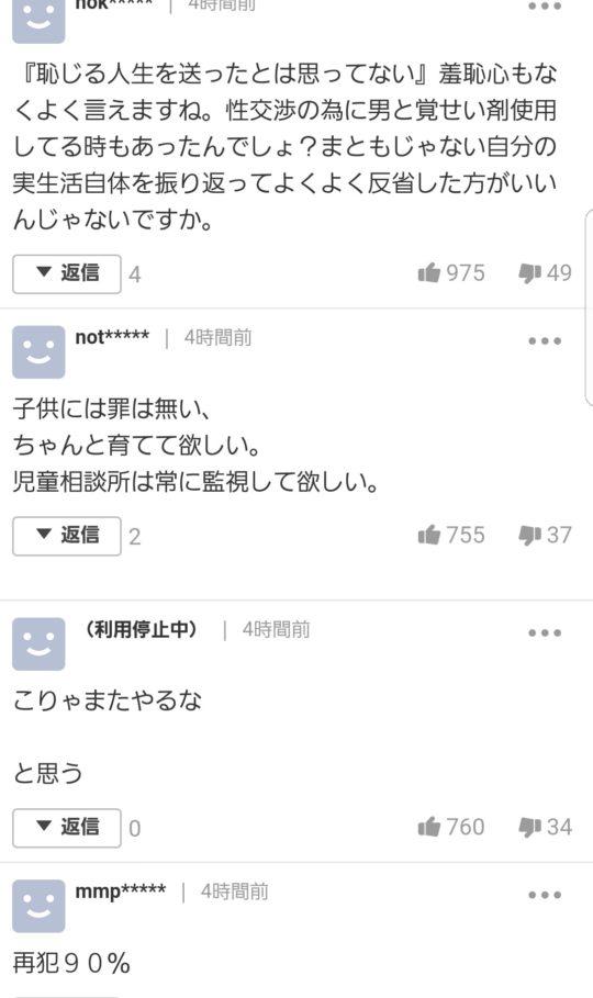 【役満】【悲報】逮捕されたAV女優の麻生希さん(33)、妊娠していることが発覚するwwwwwww(画像あり)・4枚目