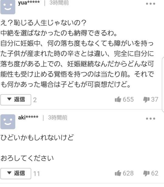 【役満】【悲報】逮捕されたAV女優の麻生希さん(33)、妊娠していることが発覚するwwwwwww(画像あり)・5枚目