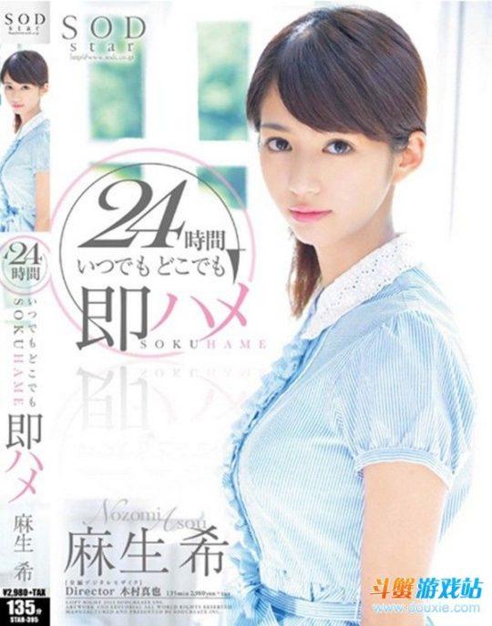 【役満】【悲報】逮捕されたAV女優の麻生希さん(33)、妊娠していることが発覚するwwwwwww(画像あり)・6枚目