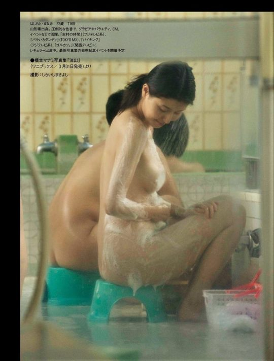 【女盗撮師】即ハボBBA橋本マナミさん、銭湯でガッツリ盗撮されてて草wwwwwww(画像あり)・2枚目