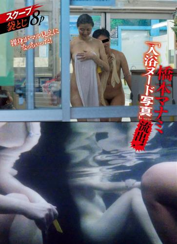 【女盗撮師】即ハボBBA橋本マナミさん、銭湯でガッツリ盗撮されてて草wwwwwww(画像あり)・6枚目