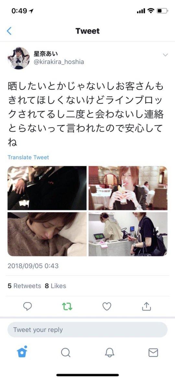 【超メンヘラ】AV女優の星奈あいさん、ホスト狂いから精神を壊してレッグカットwwwwwww(画像あり)・2枚目